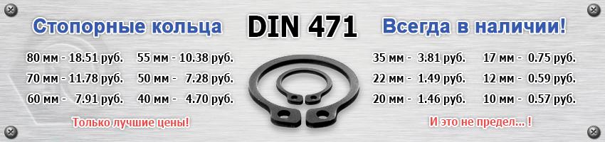 ��������� ������ DIN 471