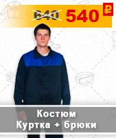 Костюм Куртка + Брюки