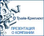 Скачать презентацию Трайв-Комплект